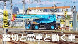 踏切と電車とはたらくくるま 大型トラック・ダンプカー・タンクローリー・ミキサー車・パネルバン