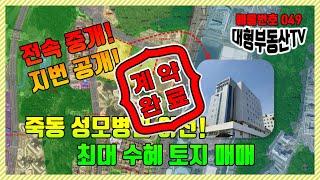 대전 성모병원 죽동으로 이전!  최대 수혜 토지매매! …