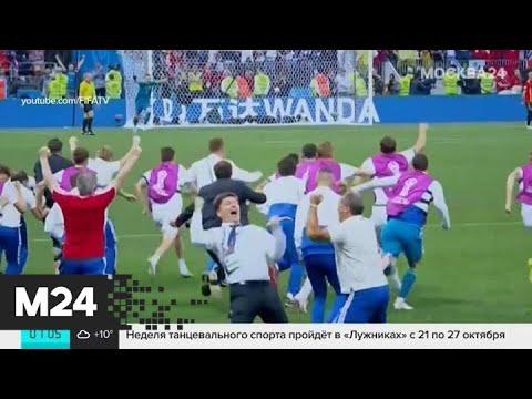 Махинации в Москве поставили под угрозу выступления россиян на Играх-2020 - Москва 24