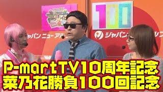 人気芸人が出演!!【P-mart諸国漫遊TV】チャンネル登録はコチラ→http://w...