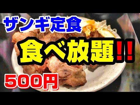 【札幌・ランチ】ワンコインでザンギ食べ放題『へそ 札幌店』