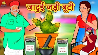 जादुई जड़ी बूटी | Moral Stories | Bedtime Stories | Hindi Kahaniya | Hindi Fairy Tales | Koo Koo TV