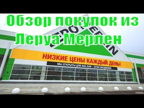 💚ЛЕРУА МЕРЛЕН 💚каталог товаров  цены  обзор  товары для дома