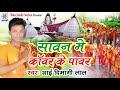 #Bolbam Dj Song 2018 - सावन में कांवर के पावर - #Sawan Me Kawar Ke Power - 100% Hit