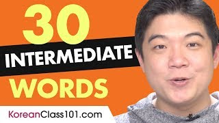 30 Intermediate Korean Words (Useful Vocabulary)