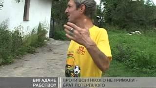 У справі про рабство в Бориславі - нові под...