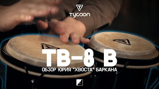 Обзор бонго TYCOON TB-8 B | Этническая перкуссия