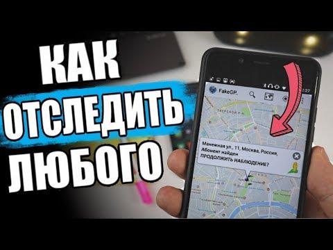 Как узнать место нахождения по номеру телефона мегафон