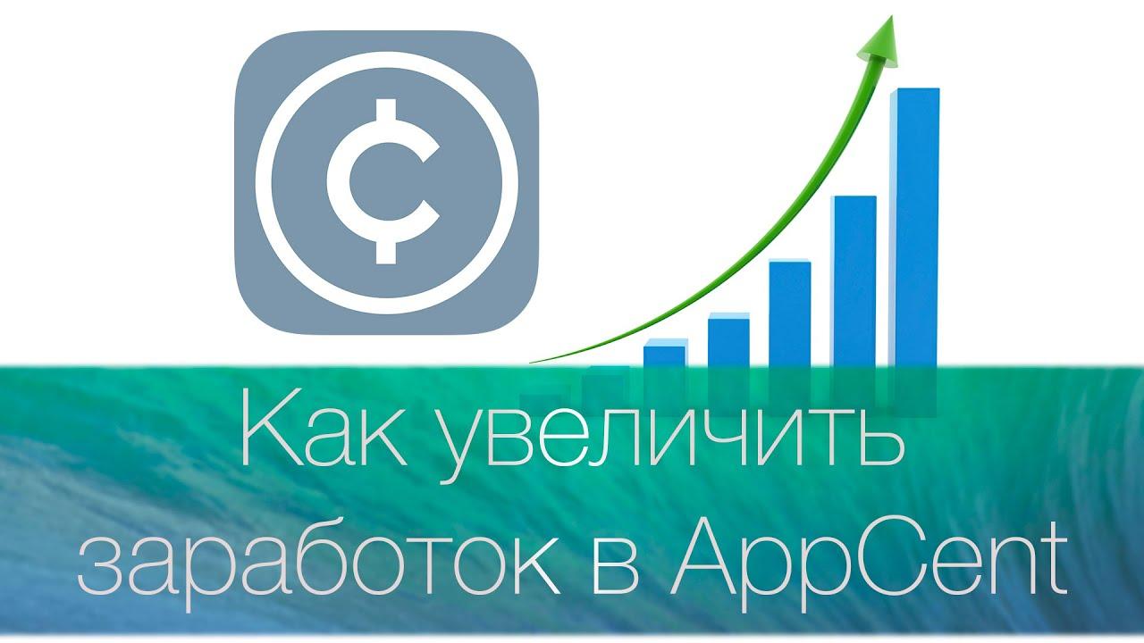 Как увеличить заработок в AppСent Простой способ|заработка в автомат задание