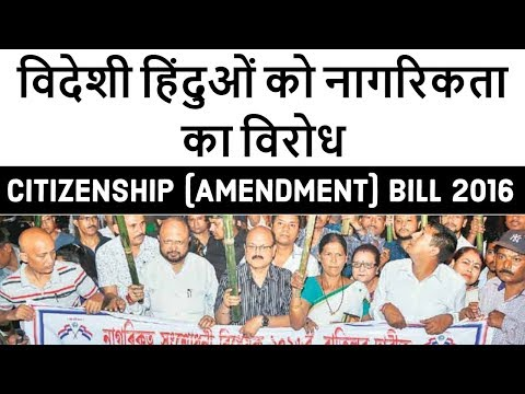 Citizenship (Amendment) Bill 2016 - विदेशी हिंदुओं को नागरिकता का विरोध  - Current Affairs 2018