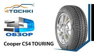 3D-обзор шины Cooper CS4 Touring - 4 точки. Шины и диски 4точки - Wheels & Tyres