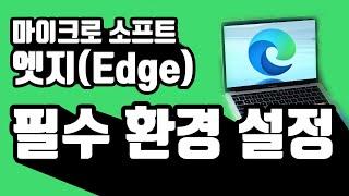 엣지(Microsoft Edge) 필수 환경설정 - 엣…