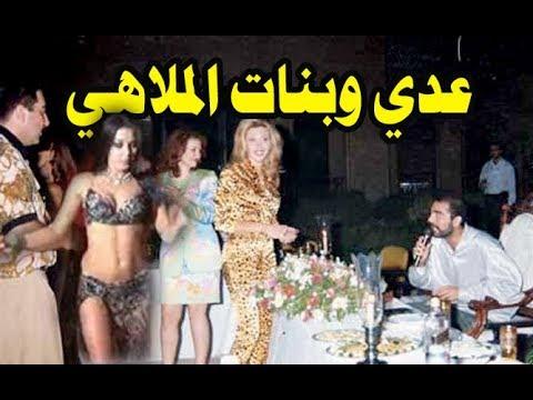 عدي صدام في الملهى .. حفلة خاصة