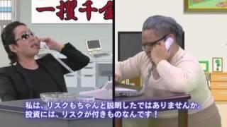 イベント・行事 消費者トラブル.