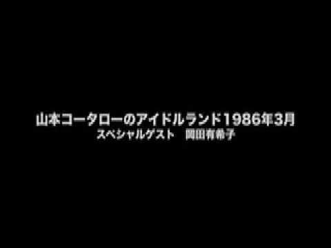 岡田有希子ラジオ出演音声(コータローのアイドルランド)1986年3月