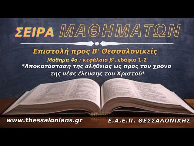 Σειρά Μαθημάτων 19-04-2021 | προς Β' Θεσσαλονικείς β' 1-2 (Μάθημα 4ο)