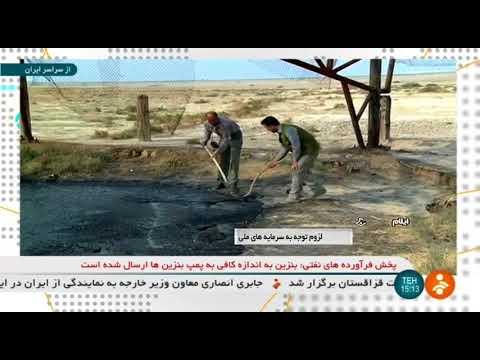 Iran Natural Bitumen Spring, Dehloran county چشمه قير طبيعي شهرستان دهلران ايران