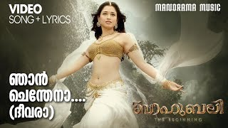 Njan Chendena | Bahubali – The Beginning | Video Lyrical | Prabhas | Anushka | M M Keeravani
