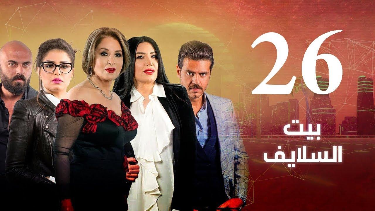 Episode 26 - Beet El Salayef Series   الحلقة السادسة والعشرون - مسلسل بيت السلايف