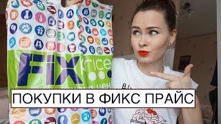 ПОКУПКИ В ФИКС ПРАЙС МАРТ 2017