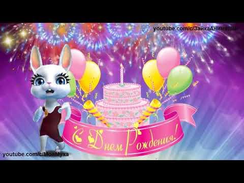 ZOOBE зайка Поздравление с Днём Рождения от Лучших друзей! - Как поздравить с Днем Рождения