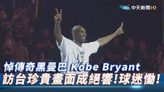 悼傳奇「黑曼巴」Kobe Bryant 5度訪台珍貴畫面成「絕響」!球迷心痛不捨!