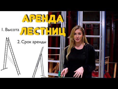 Аренда алюминиевых лестниц в Подольске (двухсекционные и трехсекционные)