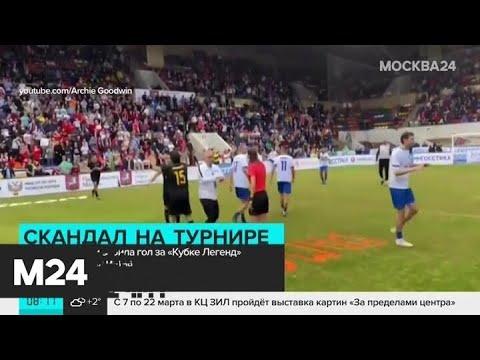 Сборная России забила гол на Кубке легенд после окончания матча - Москва 24