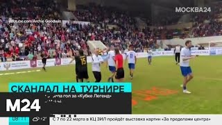 Сборная России забила гол на Кубке легенд после окончания матча Москва 24