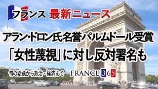 カンヌ映画祭:アラン・ドロン氏が名誉パルムドールを受賞 「女性蔑視」に対して反対署名も-5月第4週 -【フランス最新ニュース】