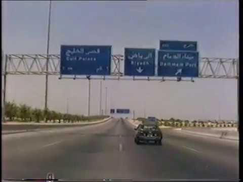 Scenes Of Al Khobar, Half Moon Bay, Dammam & Dhahran Saudi Arabia Aug 1988