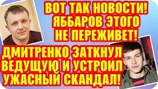 Дом 2 Свежие Новости ♡ 4 октября 2019. Эфир (10.10.2019).
