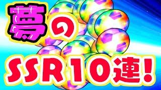 夢のSSR10連&ガチャチケもろもろ50連!!【たたかえドリームチーム実況♯160】