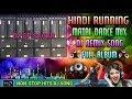 Picnic special Hindi Nonstop Dj Song 2020  Hindi Matal Dance Mix 2020