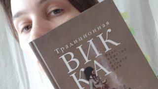 """Обзор Книги """"Традиционная Викка"""""""