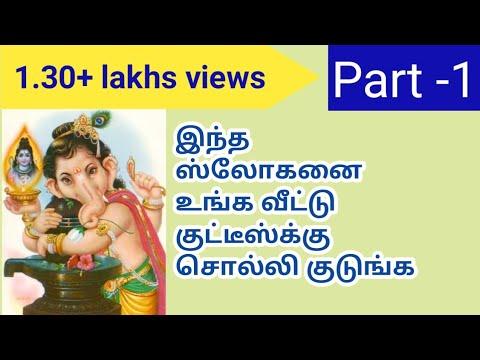 vinayagar slogam in tamil | pillaiyar slogan for kids  | gajananam ,ainthu karathani ,vaakundam