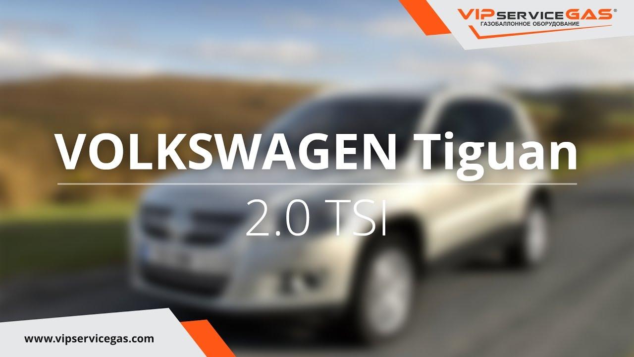 Volkswagen Tiguan 2.0 TSI 170 HP 2010-ГБО Landi Renzo-Установка ГБО 4 поколения ВИПсервисГАЗ Харьков