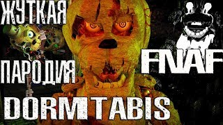 DORMITABIS - ЖУТКАЯ ПАРОДИЯ FNAF