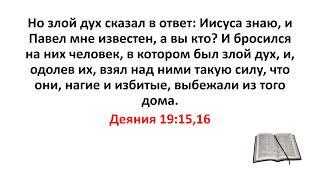 Библия, Новый Завет. Деяния 19:15,16
