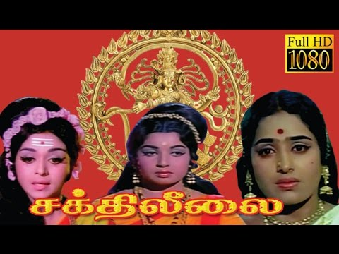 Tamil Full Movie HD | Sakthi Leelai | Jayalaitha,Sivakumar,Gemini,Saroja Devi | Superhit Movie