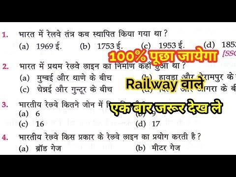 Railway Gk Quiz//most Imp Question//एक बार जरूर देख ले For Railway , Group D , ALP/Technician, RPF