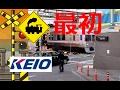 最初の踏切 京王井の頭線 渋谷~神泉 の動画、YouTube動画。