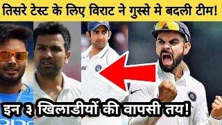 विराट कोहली ने बदली तिसरे टेस्ट मैच के लिए टीम,३ खिलाडीयों की वापसी तय | India Vs England 3rd Test