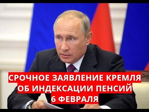 Срочное заявление Кремля об индексации пенсий! 6 февраля