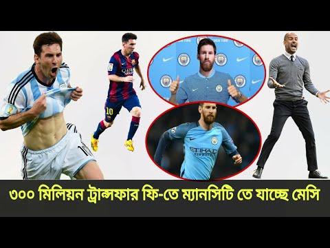 নেইমারের রেকর্ড ভেঙ্গে বার্সা ছেড়ে ম্যানসিটি তে যোগ দিচ্ছে মেসি || Messi joining Man City