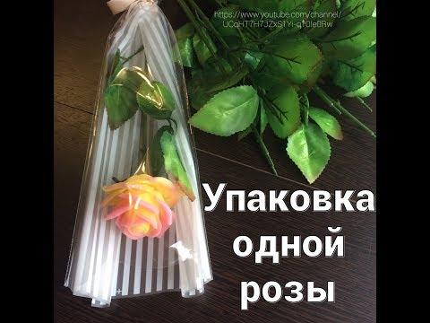Как упаковать одну розу/Мыловарение