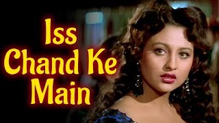 Iss Chand Ke Main (HD) - Aaja Sanam (1994) Songs - Avinash Wadhavan - Sabeeha - Chandni - Romantic