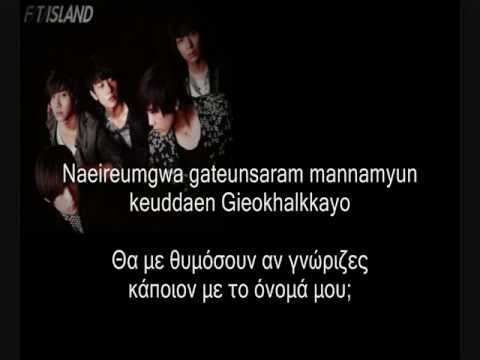 FT Island - Even if it's not necessary ( romanization & greek subs )