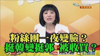【精彩】粉絲團一夜變臉?挺韓變挺郭 被收買?