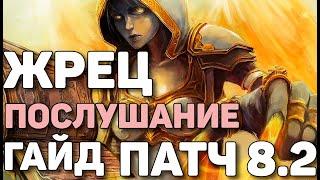 Жрец послушание гайд БФА PVE патч 8.2 WOW Battle for Azeroth